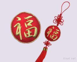 中国结3D立体刺绣福气香包吊饰