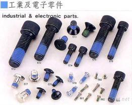 防松螺丝(电子及工业用五金零件)