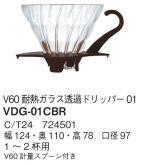 HARIO V60 COFFEE DRIP, 玻璃咖啡冲泡器