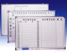 美式/日式月份白板