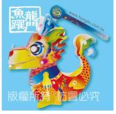 燈籠_龍年DIY造型燈籠(魚躍龍門)