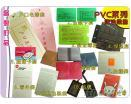 PVC 保護套