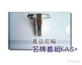 名牌套組KAS+