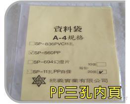 A4三孔資料PP袋+紙