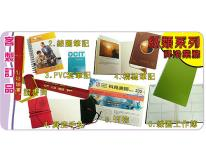客制订品-笔记、刊物系列