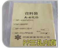 A4三孔资料PP袋+纸