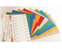 A4PP11孔10段索引卡分類卡