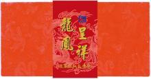 西式金龙凤红包袋