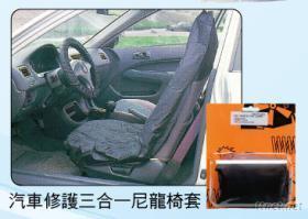 汽车修护椅套