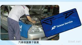 汽車修護葉子鈑套