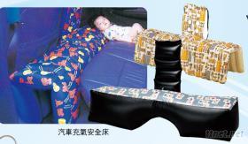 汽車充氣安全床