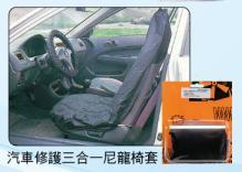 汽車修護椅套