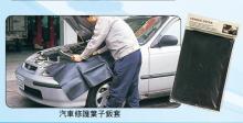 汽车修护用叶子钣套