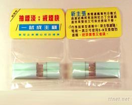 促銷贈品組 - 香煙濾嘴