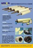 優利牌鋼鐵業專用輪軸刷及高科技合成纖維輥
