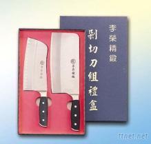 剁切刀具禮盒