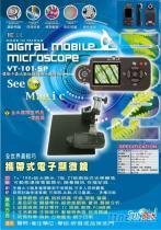 携带式电子显微镜
