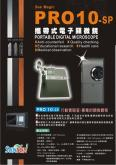 专业行动实验室-新专业携带式显微镜组