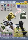 新USB電子照相顯微鏡組