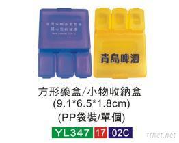 藥盒/方形藥盒