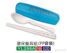 筷子盒/环保餐具组