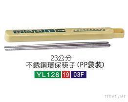 餐具/23公分不鏽鋼環保筷子