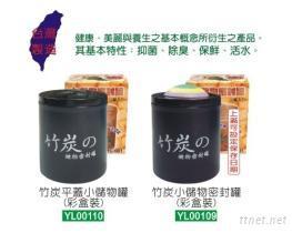 竹炭儲物密封罐