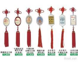 中国结吊饰