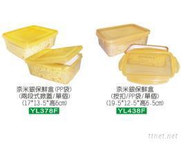 保鮮盒 微波保鮮盒/奈米銀抗菌保鮮盒
