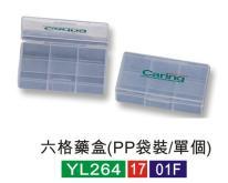 藥盒/六格藥盒