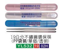 筷子盒.19公分不鏽鋼環保筷