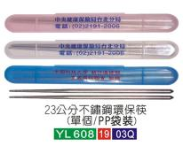 筷子盒.23公分不鏽鋼環保筷