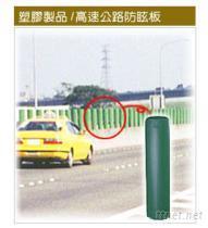 高速公路防眩板
