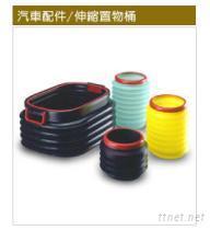 汽車伸縮置物桶