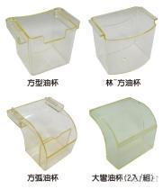 【油杯系列】方形/大彎/方弧油杯 (吊卡式/2入)