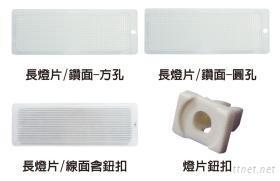 【排油煙機配件系列】長燈片系列