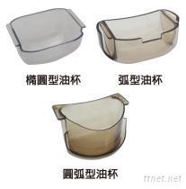 【油杯系列】橢圓型/弧型油杯 (吊卡式/2入)