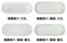 【排油煙機配件系列】橢圓燈片系列
