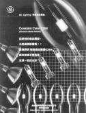 陶瓷複金屬光源系統
