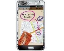 手機螢幕保護貼