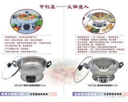 火烤兩用-圍爐鍋 / 電火鍋