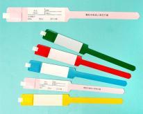 一次性手圈_手腕識別帶(自黏式)Disposable Wristband
