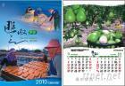 月曆G2K-豐收季節