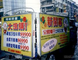 广告宣传车