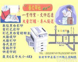 影印, 海報輸出, 合版印刷, 彩色印刷, 彩色影印,、急件快印、專人收送‧推甄、備審資料