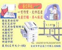 彩色影印输出1.8元起, 黑白影印输出0.25元起, 大图输出, 海报输出, 黑白影印, 交件快速, 大图护贝,