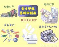 大圖輸出, 海報輸出, 合版印刷, 彩色印刷, 彩色影印, 印刷, 影印, copy, ‧大圖影印, 大圖彩色黑白掃描, A1護貝. 快速印刷、急件快印、專人收送‧推甄、備審資料