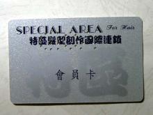 塑膠會員卡