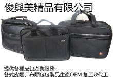 專業客製化OEM生產線