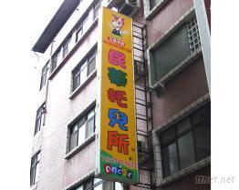 中空板廣告燈箱